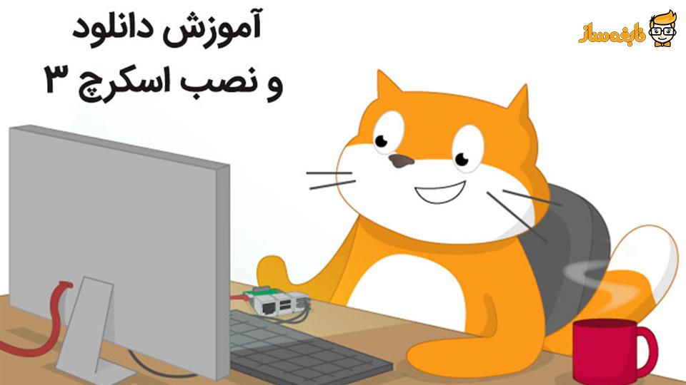 آموزش دانلود و نصب اسکرچ 3 با زبان فارسی