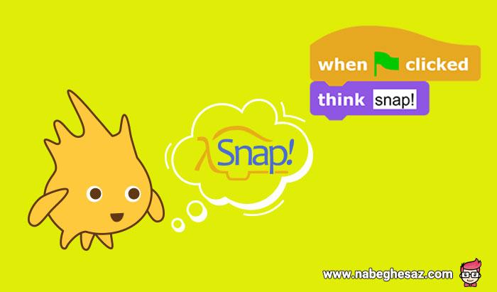 اسنپ زبان برنامه نویسی مخصوص کودکان و نوجوانان
