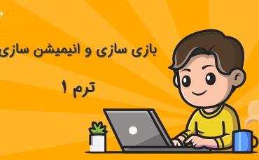 دورهی آنلاین بازیسازی و انیمیشنسازی با اسکرچ (ویژه 16-9 سال)(ترم 1)