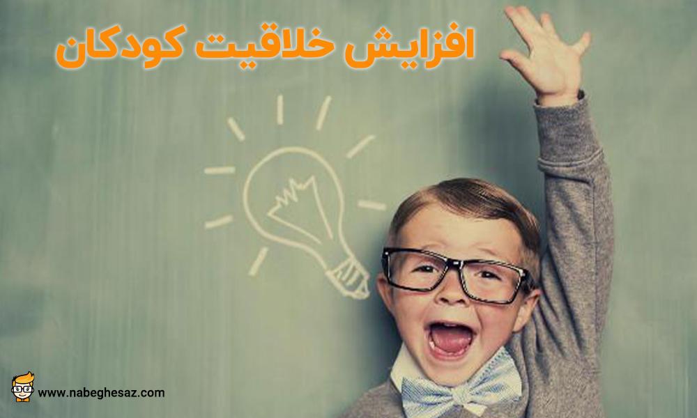 راه های افزایش خلاقیت کودک
