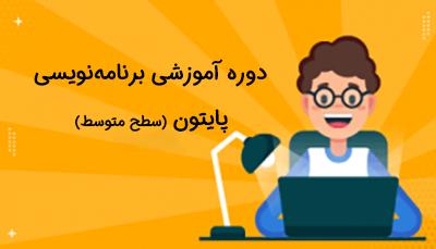 دورهی آنلاین برنامهنویسی پایتون (سطح متوسط)