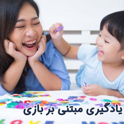 آموزش و یادگیری مبتنی بر بازی