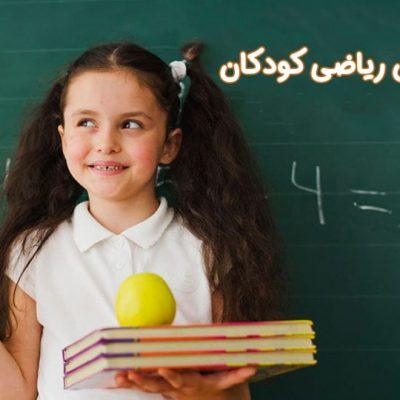 افزایش هوش ریاضی کودکان