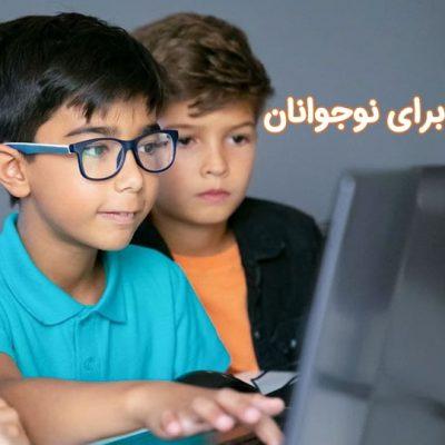 کسب درآمد برای نوجوانان